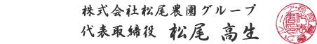 株式会社松尾農園グループ代表取締役松尾高生