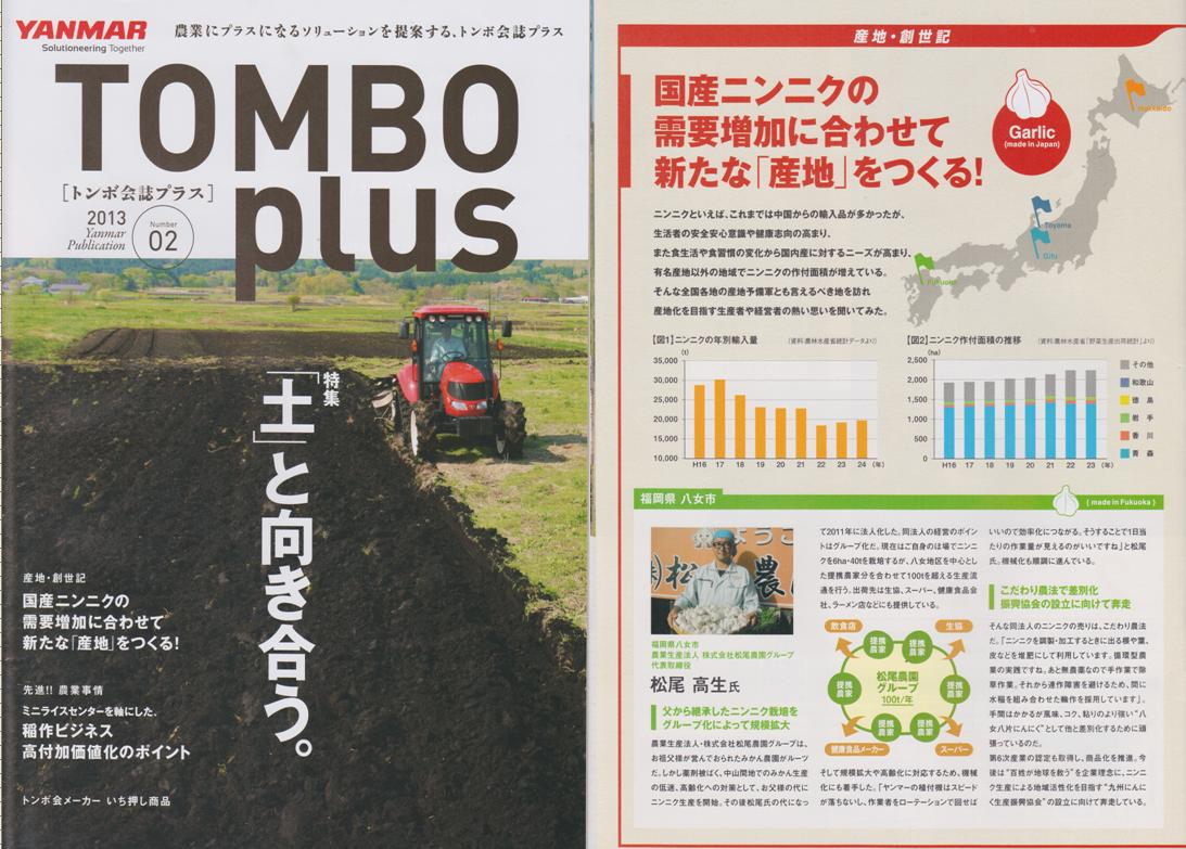 2013年8月7日 ヤンマー株式会社から発行されている、トンボ会誌プラスに代表 松尾が掲載されました。